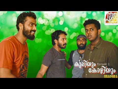 Kuppiyum Kozhiyum   EP-02   Mini Web Series Malayalam   Panchara   കുപ്പിയും കോഴിയും   പൻചാര