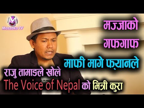 (फ्यानले मागे माफी, बाहिरिए पछि Raju Tamang ले खोले The Voice Of Nepal को भित्री कुरा || Mazzako TV - Duration: 23 minutes.)