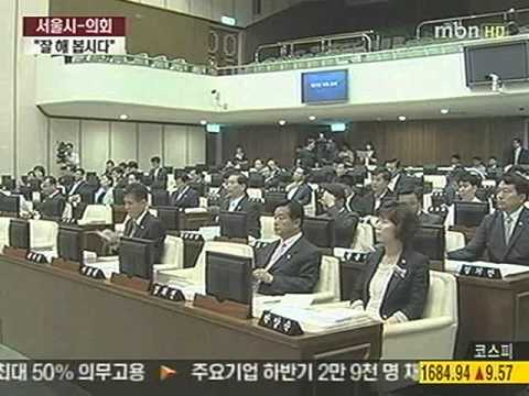 2010 7 6 MBN 서울시 의회 인사 갈등 '해법 모색'