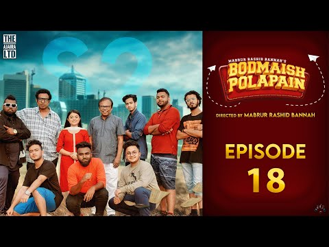 Bodmaish Polapain | Episode- 18 | Prottoy Heron | Marzuk Russell |Babu| The Ajaira LTD | Bannah|Anik