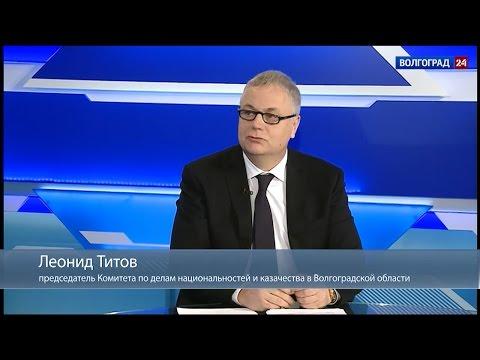 Леонид Титов, председатель Комитета по делам национальностей и казачества в Волгоградской области