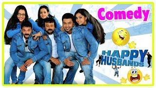 Video Malayalam Comedy | Happy Husbands Malayalam Full Movie Comedy Scenes | Jayaram | Jayasurya | Bhavana MP3, 3GP, MP4, WEBM, AVI, FLV Oktober 2018