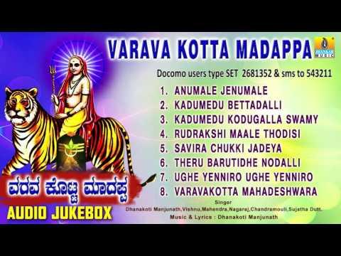 ವರವ ಕೊಟ್ಟ ಮಾದಪ್ಪ | Varava Kotta Madappa | Sri Male Mahadeshwara  Songs | Dhanakoti Manjunath
