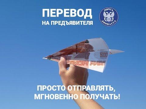 Новая услуга Почты: перевод на предъявителя