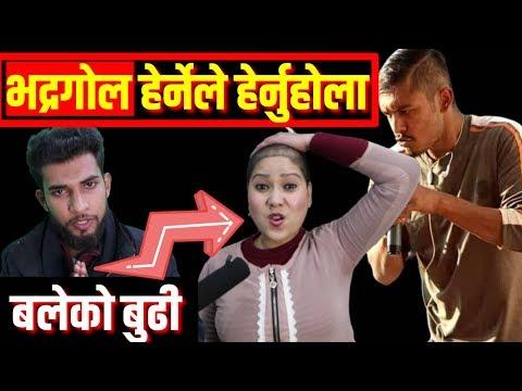 (Bhadragol को बलेको बुढीलाई हेर्नुहोस..Bhagya Neupane, Anumati Nepali, Tattato Khabar - Duration: 35 minutes.)