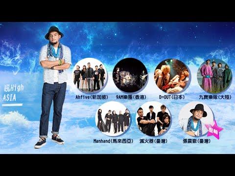 2014新北市貢寮國際海洋音樂季【DAY 1】吼 High ASIA