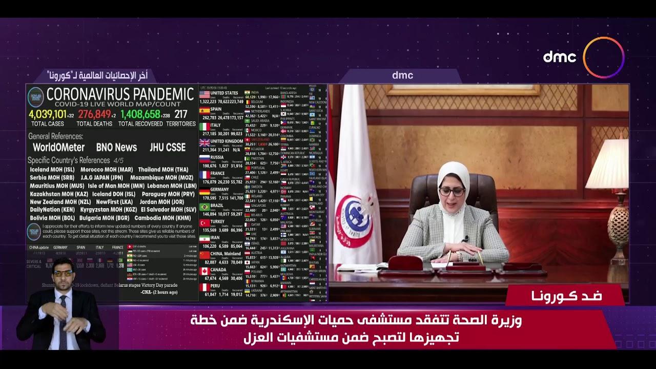 نشرة ضد كورونا - وزيرة الصحة تتفقد مستشفى حميات الإسكندرية ضمن خطة تجهيزها لتصبح ضمن مستشفيات العزل