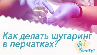 Как делать шугаринг в перчатках?