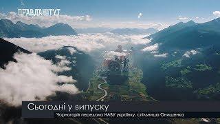 Випуск новин на ПравдаТут за 20.10.18 (06:30)