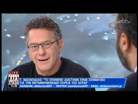 Ο Γιώργος Βασιλειάδης στην «Άλλη Διάσταση» | 16/01/19 | ΕΡΤ