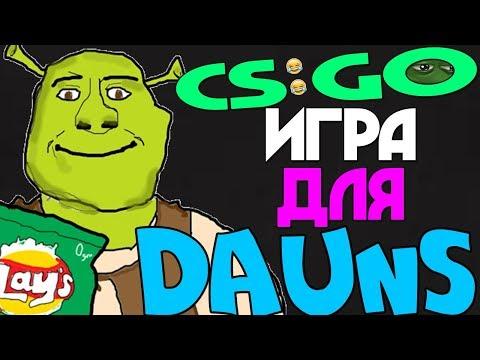 CS:GO - САМЫЙ ТУПОЙ КОНТЕНТ