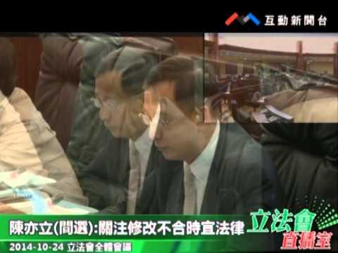 陳亦立 20141024立法會全體會議