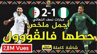 القشعريرة فيديو هوليودي لمباراة الجزائر نيجيريا 2-1 لحمك يشوك HD شاشة كاملة Algérie 2-1 Nigeria