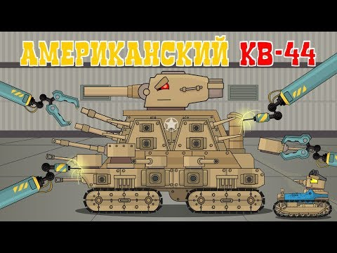 Создание Американского кв-44 патриот - мультики про танки - Thời lượng: 4:44.