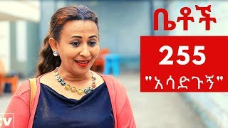 "Betoch - ""አሳድጉኝ"" Comedy Ethiopian Series Drama Episode 255"