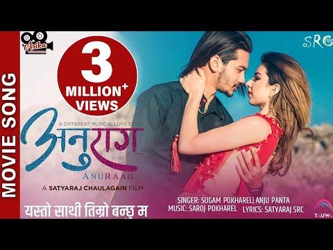 """(New Nepali Movie - """"Anuraag""""    Yasto Sathi    Sugam Pokharel, Anju Panta Ft. Aliza Gautam, Samundra - Duration: 4 minutes, 36 seconds.)"""
