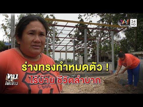 ทุบโต๊ะข่าว:สาวใหญ่ทุบบ้านเชื่อร่างทรงหาตะเคียนปีใหม่นี้สร้างหลังใหม่ชาวบ้านระดมเงินช่วย29/12/60