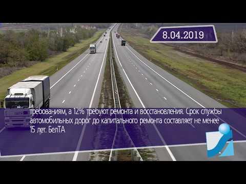 Новостная лента Телеканала Интекс 08.04.19.