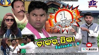 Video CHAKAR PILA (Episode-09) JOGESH JOJO's COMEDY DUKAN Sambalpuri Comedy (RKMedia) MP3, 3GP, MP4, WEBM, AVI, FLV Januari 2019