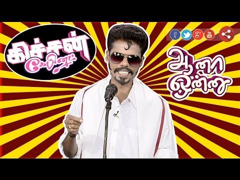Kitchen-Cabinet-Idi-Thangi-21-09-2016-Puthiyathalaimurai-TV