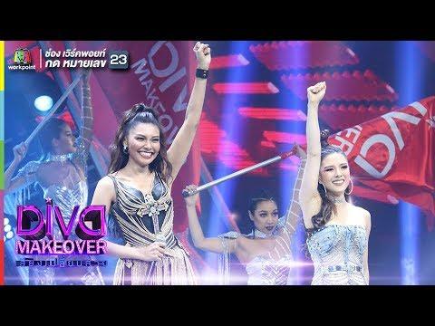 Power   แก้ม & ลิเดีย   Diva Makeover เสียงเปลี่ยนสวย (видео)
