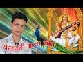 2018 Hit Saraswati Mata Song || सरस्वती माता गीत || Deepak Diwana || JK Yadav Films