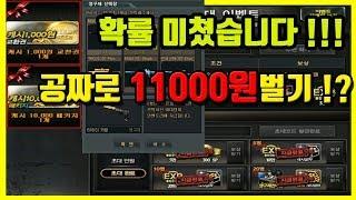 미쳤습니다 공짜로11000원벌기 !!!!!!!!!!!!!!!!!!!!