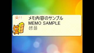 Cat Memo pad Widget Free YouTube video
