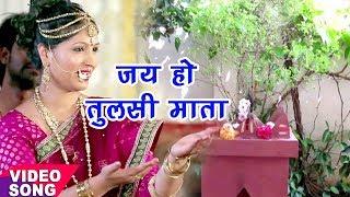 2017 का सबसे हिट भजन - Radha Pandey - Jai Ho Tulsi Mata - Raur Mahima Nirala - Bhojpuri Mata Bhajan