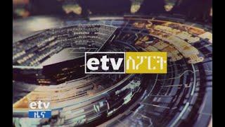 #etv አራት ማዕዘን የቀን 7.00 ሰዓት ስፖርት ዜና….ሐምሌ 4 2011