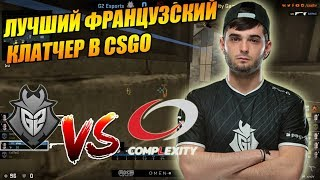 ФРАНЦУЗЫ ИЗ G2 КАТАЮТ ПРОТИВ КОМАНДЫ compLexity | G2 vs. compLexity | FACEIT Major 2018