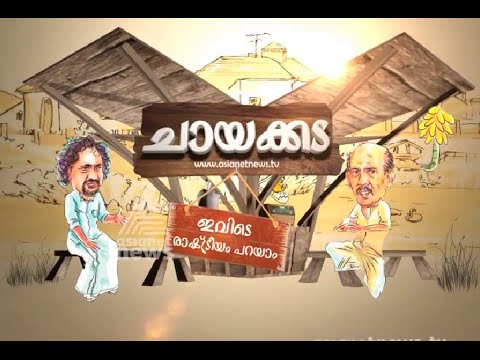 Casual Political talks in Tea Shop | ചായക്കട | Special Election Programme Episode 2