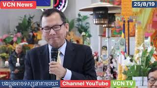 Khmer Politic - អេង ឆាយអៀង អនុប្