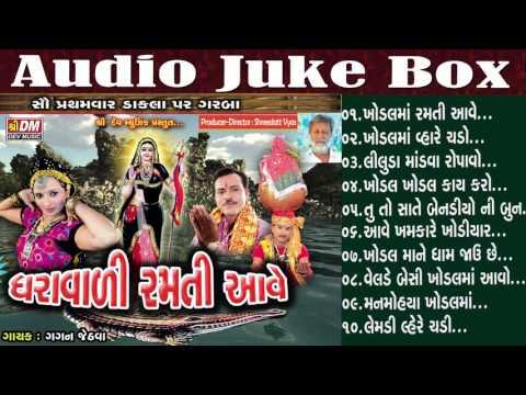 Video Khodayarma Ramati Aave | Khodiyar Maa Na Garba | Gujarati Garba Song - Dj Dakala | Gagan Jethava download in MP3, 3GP, MP4, WEBM, AVI, FLV January 2017