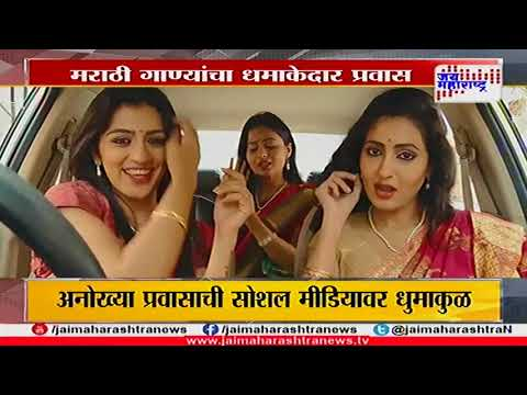 Amazing Video On Marathi Song Goes Viral On Social Media