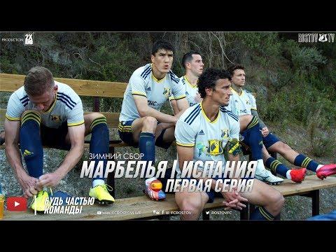 """Контрольный матч """"Ростов"""" - АИК - 1:1"""