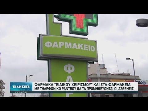 Φάρμακα «ειδικού χειρισμού» και στα φαρμακεία | 20/02/2020 | ΕΡΤ