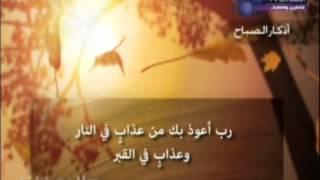 17:39 اذكار الصباح كاملة بصوت مشاري راشد العفاسي