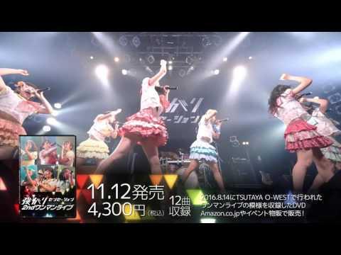 【強がりセンセーション】『ウノウクノウカノウサノウ』@TSUTAYA O-WEST (11/12 ワンマンライブDVD発売決定!)