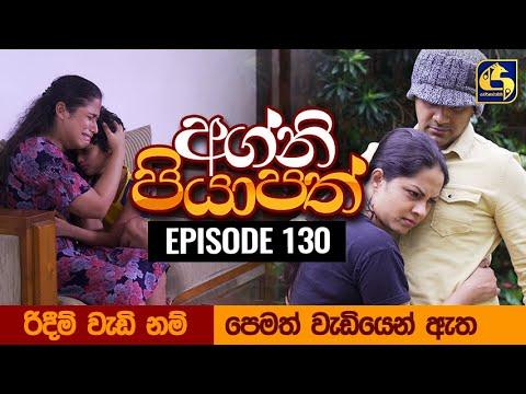 Agni Piyapath Episode 130 || අග්නි පියාපත්  ||  09th February 2021