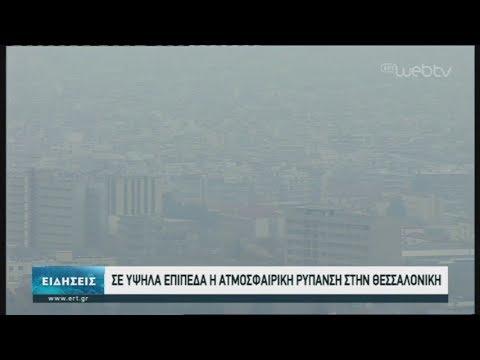 Σε υψηλά επίπεδα η ατμοσφαιρική ρύπανση στη Θεσσαλονίκη  | 16/01/2020 | ΕΡΤ