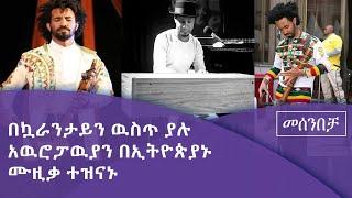 የማሲንቆ ተጫዋቹ ሀዲቆ በመሰንበቻ ፕሮግራም Fm Addisse 97.1 ያደረገዉ ቆይታ   etv