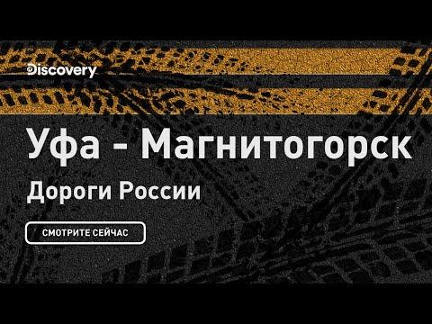 Уфа-Магнитогорск - Дороги России