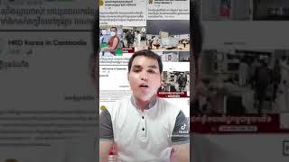 Khmer News - ហ៊ុន សែន ប្រឹងយក