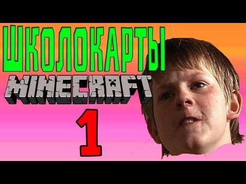 ШколоКарты Minecraft - Поиск Дома #1