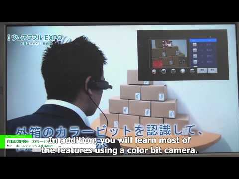 "Wearable EXPO 2015 | Automatic recognition technology ""Color bit"" – SATO Holdings, Inc."