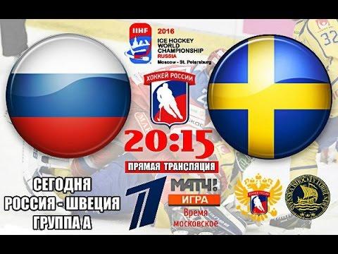 Россия - Швеция [NHL 16] Чемпионат Мира по Хоккею 2016 (видео)