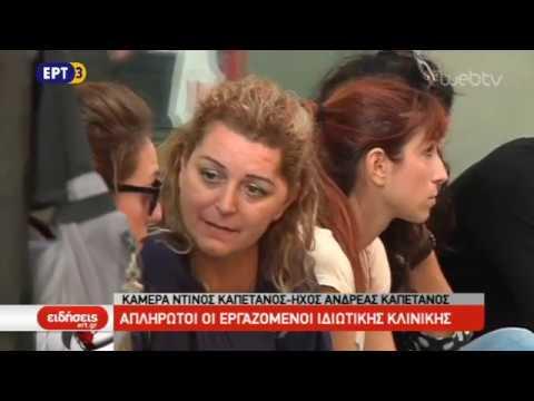 Σε απεργία οι εργαζόμενοι στον Κυανό Σταυρό Θεσσαλονίκης | 16/10/2018 | ΕΡΤ