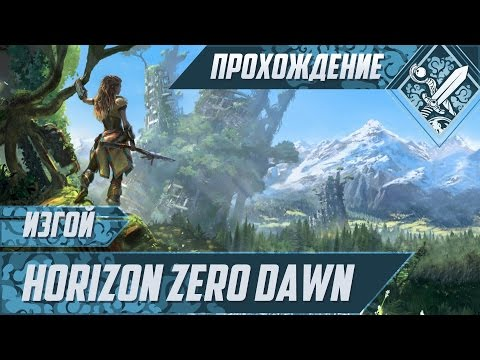 Изгой - Horizon Zero Dawn #1