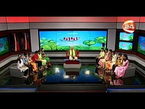 দাদা ও নাতি-নাতনির আলাপন - 17 August 2018